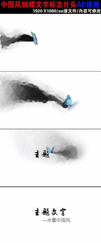 水墨蝴蝶飞舞文字片头ae模板