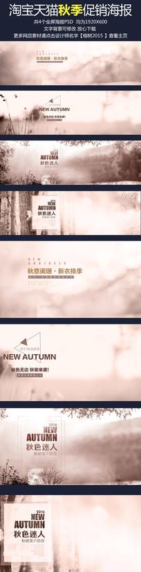 淘宝天猫秋季服装促销海报