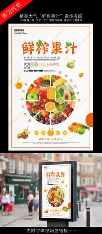 鲜榨果汁饮品店海报设计