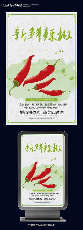 新鲜辣椒海报设计