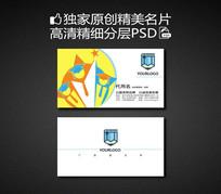 学校教育培训班名片设计 PSD