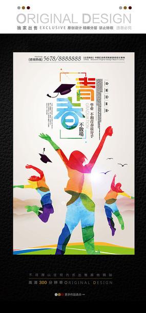 致青春毕业典礼海报
