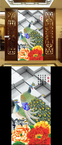 3D立体国画牡丹花孔雀图玄关