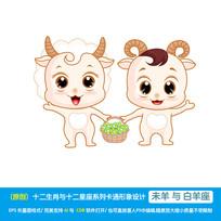 白羊与白羊座卡通插图设计