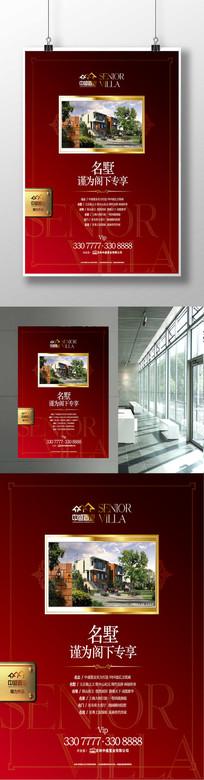 别墅房地产单页设计