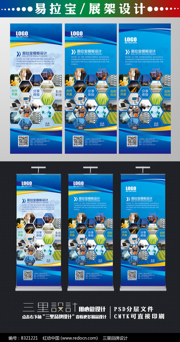 创意科技产品宣传易拉宝图片