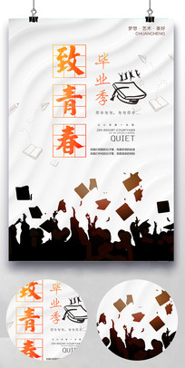 大气青春毕业海报设计
