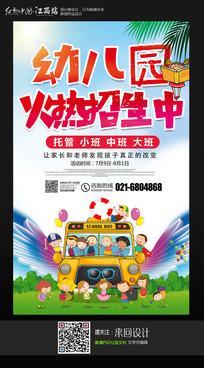 大气幼儿园火热招生海报设计
