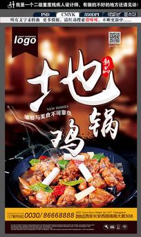 地锅鸡饭店餐饮美食海报设计