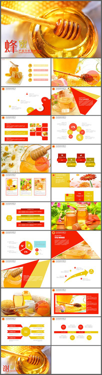 蜂蜜产品介绍PPT模板 pptx