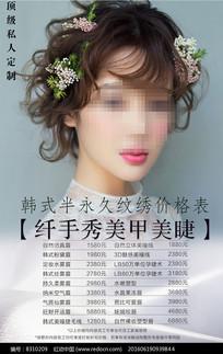 韩式半永久纹绣价格表海报