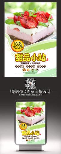 烘焙甜品海报设计