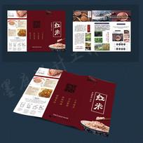 红米食品宣传三折页