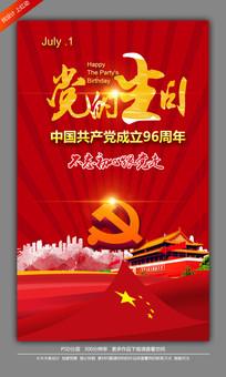 建党节党的生日海报设计