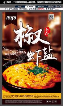 椒盐虾中国风饮食海报