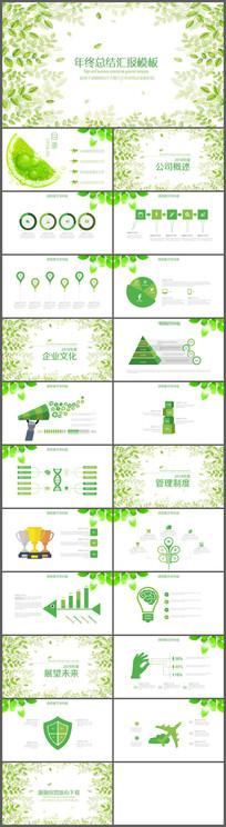 绿色绿叶清雅工作汇报PPT