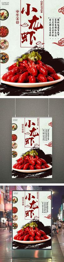 麻辣小龙虾美食海报设计
