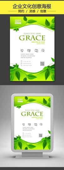清新绿色健康环保PSD海报