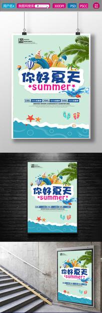 清新夏季宣传促销海报设计