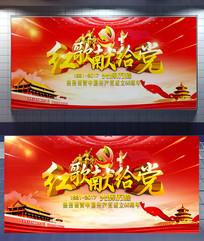 七一建党节红歌献给党背景板