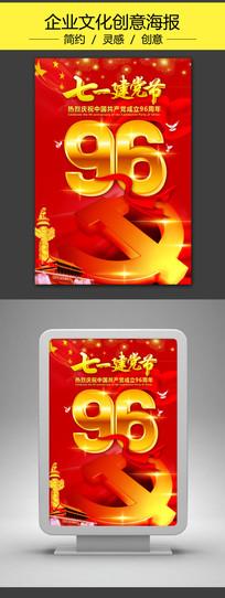 七一建党节中国红PSD海报
