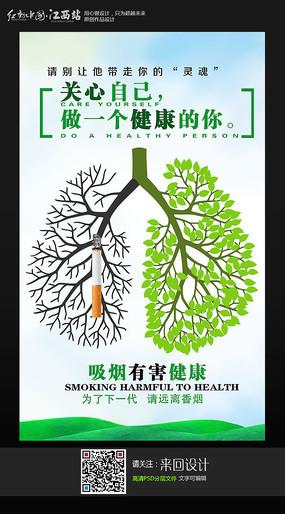 时尚大气戒烟禁烟公益宣传海报图片