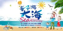 暑假亲子游海报设计