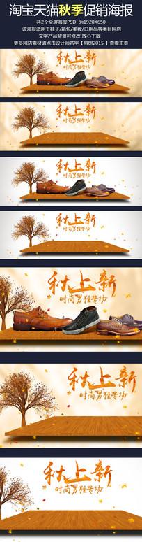 天猫淘宝秋季时尚男鞋首页海报