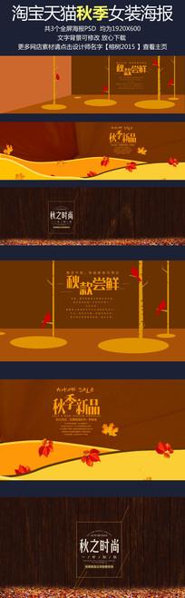 天猫淘宝秋季箱包化妆品海报