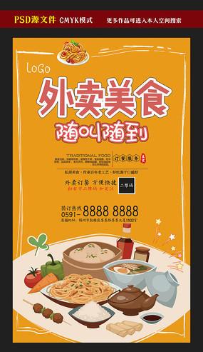 外卖美食订餐促销海报