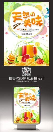 夏季饮品鲜果汁海报设计