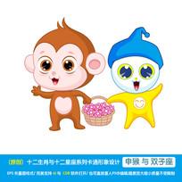 小猴子和双子座卡通插画