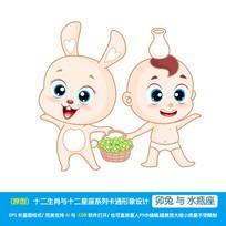 小兔子和水瓶座卡通插画