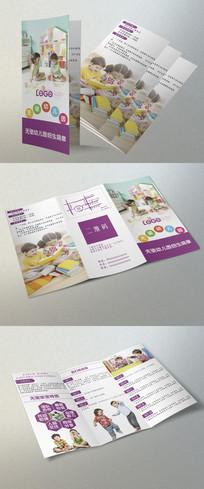 幼儿托班宣传招生宣传单折页