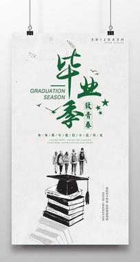 致青春毕业季海报设计