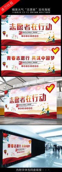 志愿者公益宣传海报展板