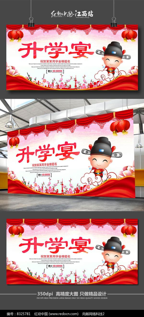 中国风升学宴海报背景设计图片