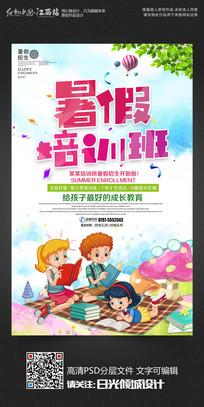 中小学暑假培训班招生海报