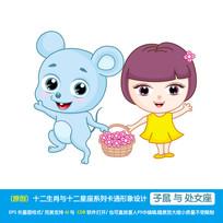 子鼠与处女座女孩卡通形象设计