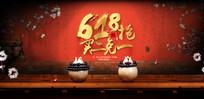 618中国风海报