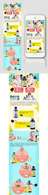 宝宝营养品手机端促销模板 PSD