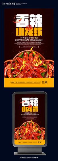 创意香辣小龙虾促销海报设计