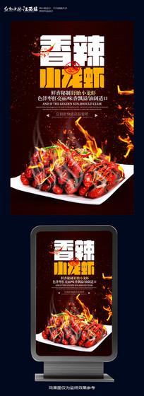 创意香辣小龙虾宣传海报设计