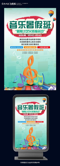 创意音乐培训班海报设计