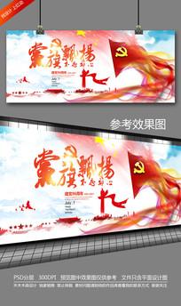 党旗飘扬建党节海报