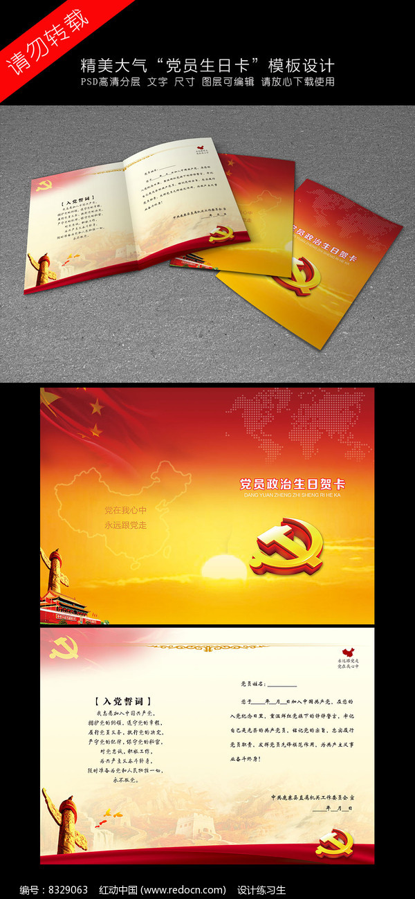 党员政治生日卡模板设计图片