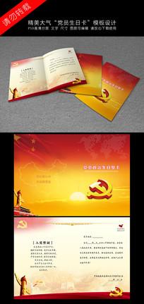 党员政治生日卡模板设计