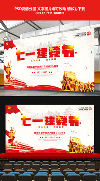大气七一建党节北京展板设计