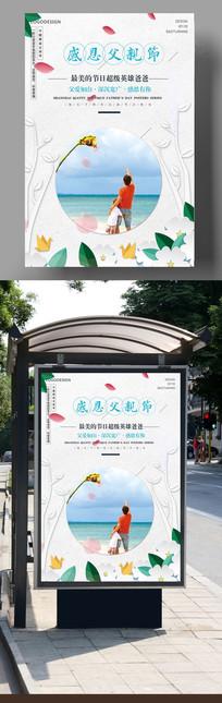 父亲节中国风创意海报