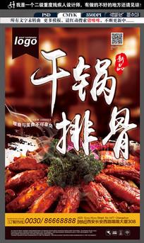 干锅排骨美食海报设计